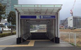 1)新高島駅連絡口2番出口