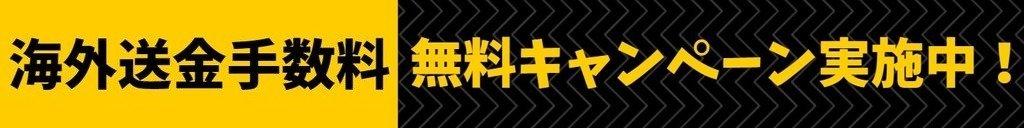 海外送金手数料キャンペーン実施中!