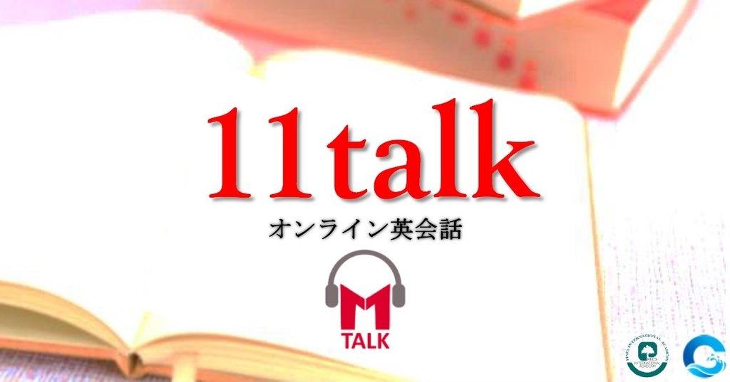 11talk, PINES Online, CBOA Online
