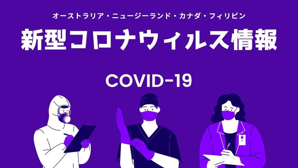 オーストラリア・ニュージーランド・カナダ・フィリピン新型コロナウィルス情報, COVID-19