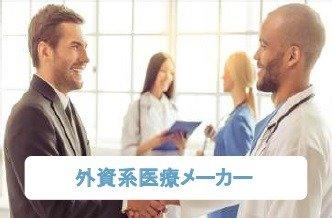 外資系医療メーカー