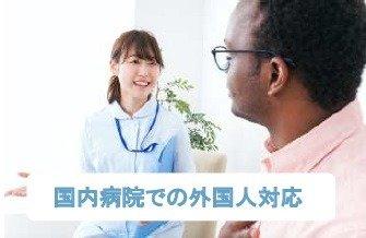 国内病院での外国人対応