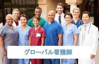 グローバル看護師