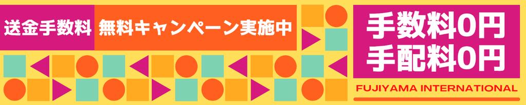 オンライン留学 海外送金手数料無料キャンペーン実施中!