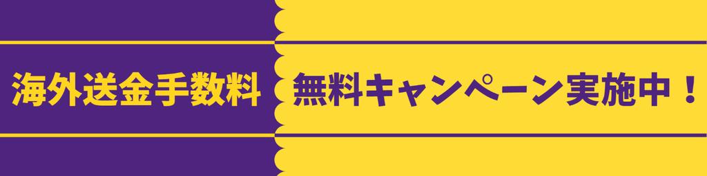 オンライン留学 送金手数料無料キャンペーン実施中