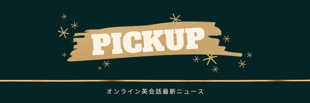 ピックアップ, Pickup