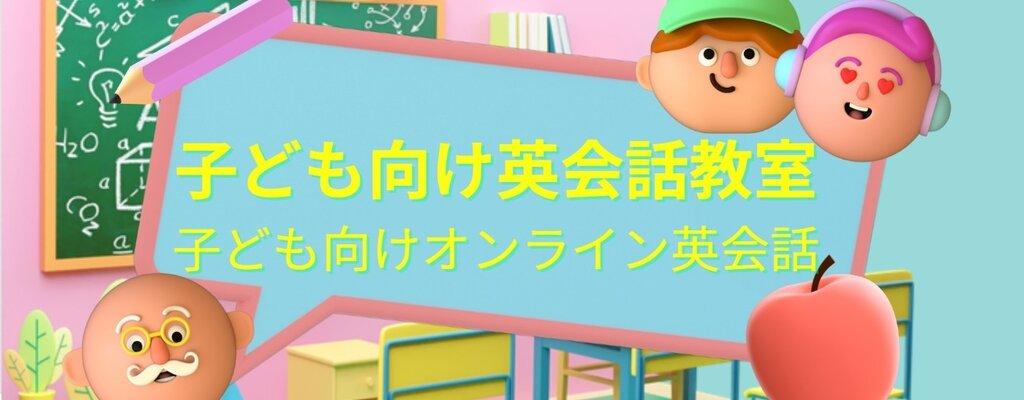 子ども向け英会話教室