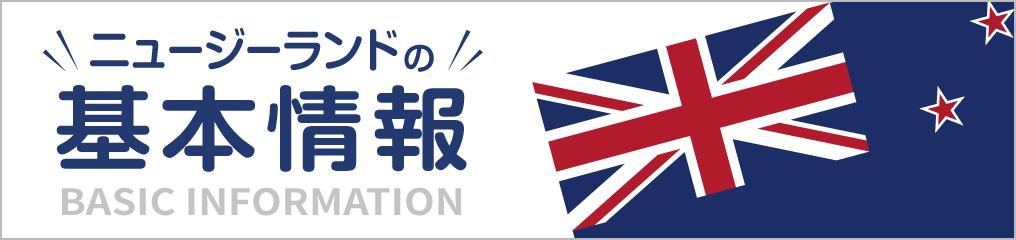 ニュージーランドの基本情報